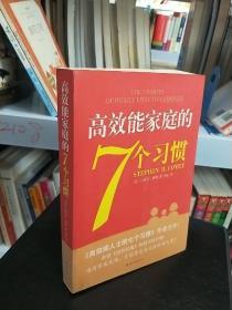 高效能家庭的7個習慣:《高效能人士的7個習慣》作者又一力作