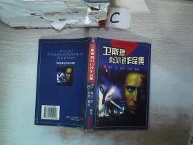 衛斯理科幻小說作品集 13 鬼子 環 新年 創造 魔磁(·