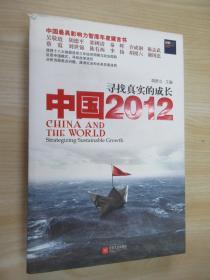 中國2012:尋找真實的成長