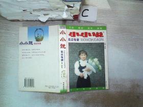 小小說精品收藏