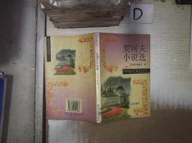 契訶夫小說選