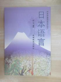 日本學基礎精選叢書:日本語言