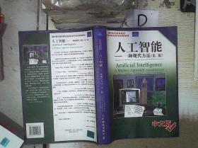 人工智能:一種現代方法(第2版)(中文版)