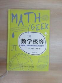 數學極客:花椰菜、井蓋和糖果消消樂中的數學