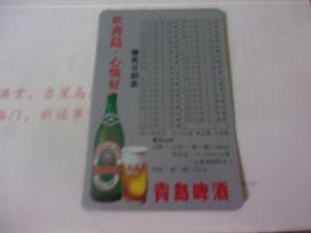 年歷片(卡)--1981年青島啤酒--賽馬日期表--品以圖為準