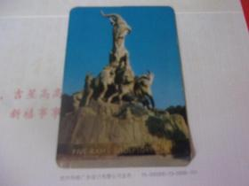1980年歷片(年歷卡) -- 中國國際旅行社---五羊雕塑---品以圖為準
