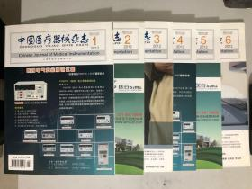 中國醫療器械雜志(2012年1-6)6本合售