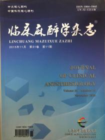 臨床麻醉學雜志 2015年11
