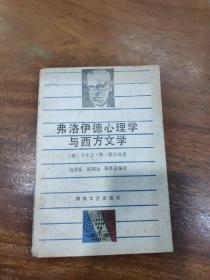 弗洛伊德心理學與西方文學