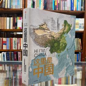 這里是中國  作者: 星球研究所 著 ; 中國青藏高原研究會 著