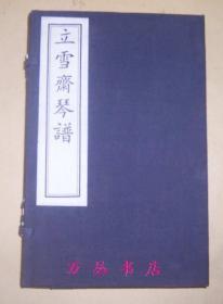 立雪斋琴谱(线装一函全2册)2012年印刷