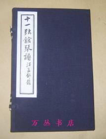 十一弦馆琴谱(线装一函全1册)2012年印刷