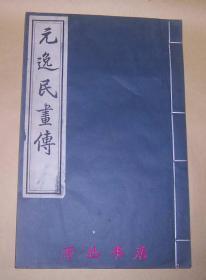 元逸民画传(线装全1册)1996年借故宫博物院藏民国十四年退耕堂原木板刷印