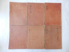 Rarely seen in the early Qing Dynasty (Edo period), a large piece of parchment paper and inscriptions: [Sun Zi's Art of War], [Wu Zi's Art of War], Liu Tao, [Sima Method], [Wei Liaozi], [Taizong Li Weigong asked right] six volumes! Preface to Jiang Bohu, the first person in the eight-year martial arts in Chunxi in the Southern Song Dynasty! The fonts are old and the characters are as big as money! This book cover is made of ancient documents and ancient scriptures, and one seal is Jiedieyan! Book mouth flower fishtail!