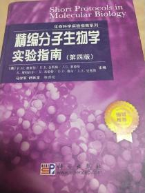 精編分子生物學實驗指南(第4版)