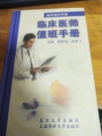 臨床袖珍手冊.臨床醫師值班手冊