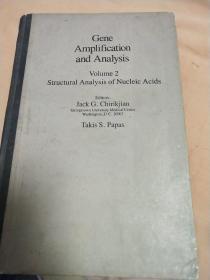 基因放大(擴增)及分析 第2卷(核酸的結構分析英文版)