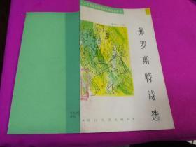 寮楃綏鏂壒璇楅�� 锛�1986骞翠竴鐗堜竴鍗帮紝浠呭嵃5800鍐岋級