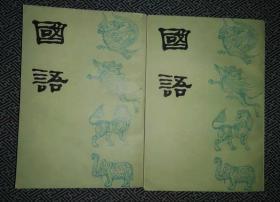 國語 全二冊 1988年一版一印 非館藏