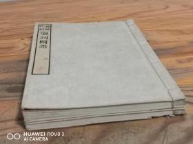 和刻本 《诗余作例 填词图谱》两册全