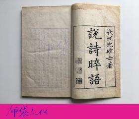 【布袋文化】沈德潛 說詩晬語 線裝一函兩冊 乾隆精寫刻本