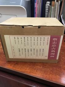 蔡志忠古典漫畫(全8冊)(全八冊)【正版現貨 全新帶盒】