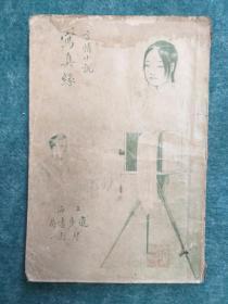 言情小说《写真缘》 1915年初版