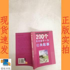 200個影響孩子一生的經典故事:外國卷