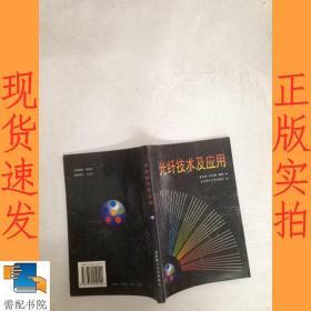 光纖技術及應用