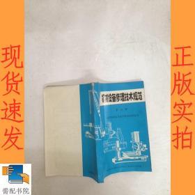 機械設備修理技術規范  第五冊