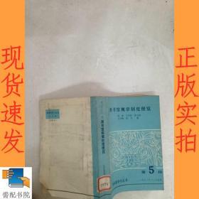 圖書館規章制度便覽(第5輯)