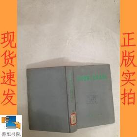 日漢塑料工業技術詞匯