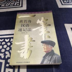一筆書:黃若舟漢語速記法