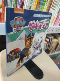 汪汪隊立大功兒童安全救援故事書:雪山救生員