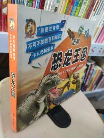 不可不知的百科知識 圖解少兒百科全書:恐龍王國(彩圖注音版)