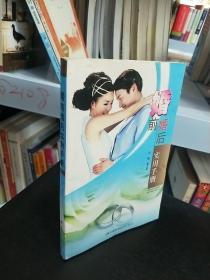 婚前婚后實用手冊