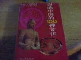 影響中國的100種文化