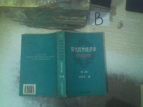 現代西方經濟學 宏觀經濟學第二版. .