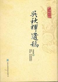 吳秋輝遺稿(16開精裝 全五冊)