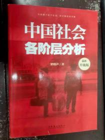 中國社會各階層分析(最新升級版)