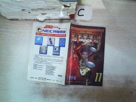 新民圍棋1998 11