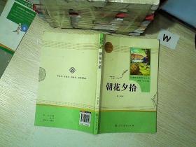 名著閱讀課程化叢書 朝花夕拾  七年級 上