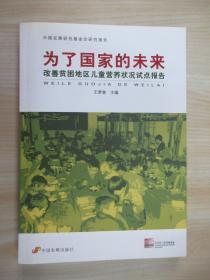 中國發展研究基金會研究報告·為了國家的未來:改善貧困地區兒童營養狀況試點報告
