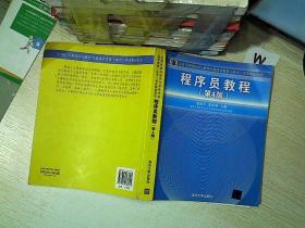 程序員教程(第4版)