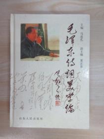 毛澤東詩詞美學論