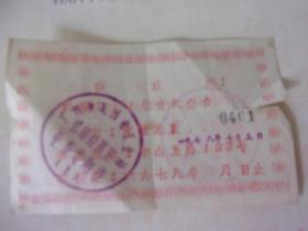 1978年廣州市  供應票  收音機壹臺