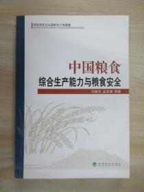 中國糧食綜合生產能力與糧食安全