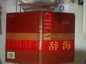 多功能中華漢語辭海    1 。