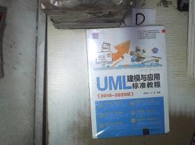 UML建模與應用標準教程(2018-2020版)