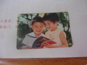 年歷片--1976廣東人民出版社--愛學習--品以圖為準